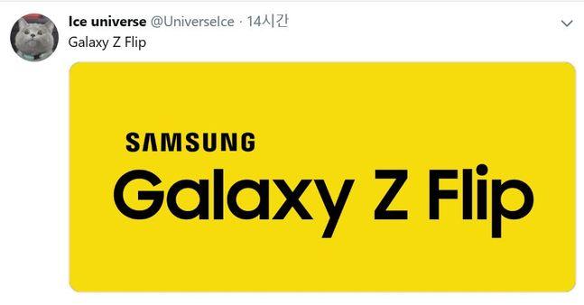 IT 관련 유명 트위터리안인 아이스 유니버스(Ice Universe)가 삼성전자의 후속 폴더블 스마트폰 제품명을 '갤럭시Z 플립'으로 예측했다. 아이스유니버스 트위터 캡처