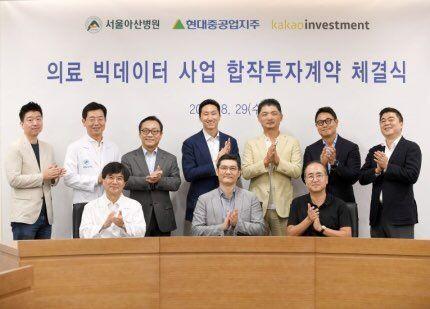 카카오는 투자전문 자회사 카카오인베스트먼트를 통해 현대중공업지주, 서울아산병원과 함께 의료 데이터 전문회사 '아산카카오메디컬데이터'를 만들었다.