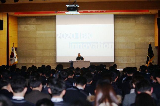 IBK기업은행 노동조합이 13일 오후 서울 을지로 본점 강당에서 IBK 혁신을 위한 대토론회를 진행하고 있다.ⓒIBK기업은행 노동조합