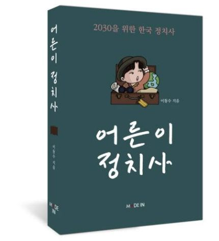 2030을 위한 한국 정치가