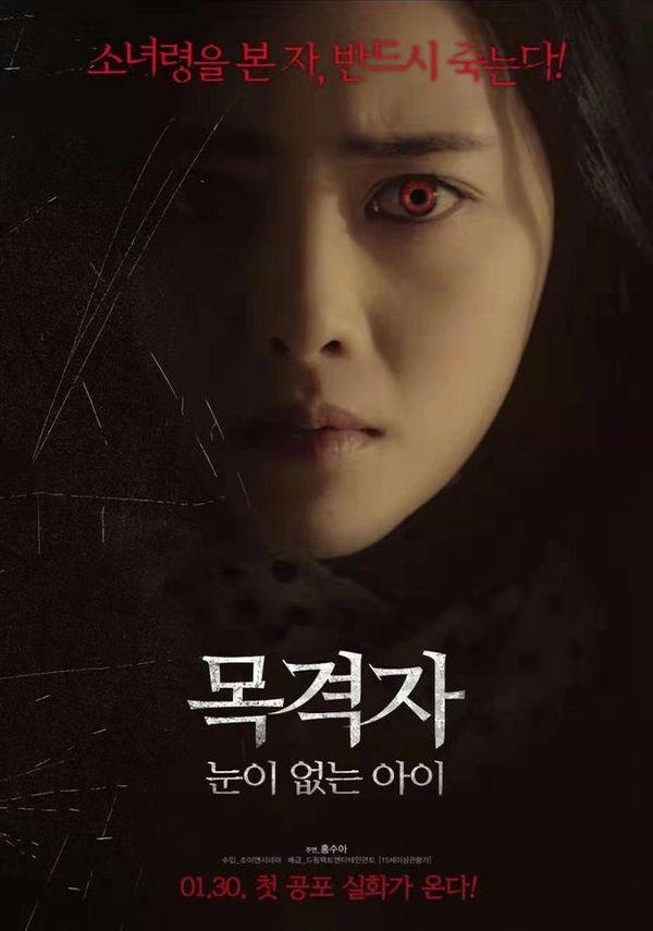 호러퀸 홍수아의 <목격자: 눈이없는아이> 포스터가 공개됐다.