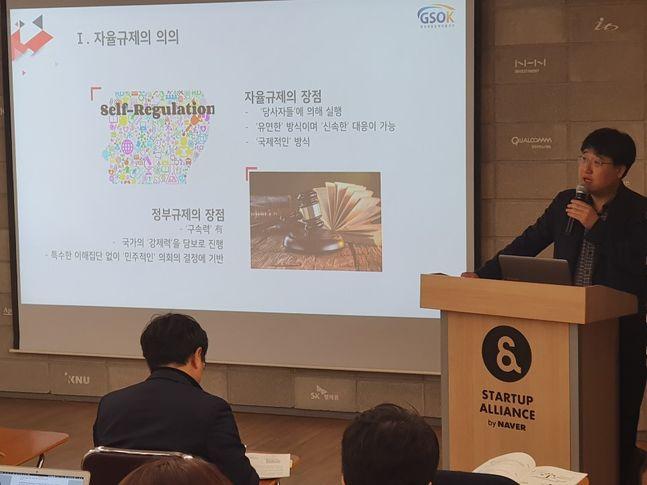 황성기 한국게임정책자율기구 의장이 14일 서울 강남구 스타트업얼라이언스 엔스페이스에서 열린 '확률형 아이템 자율규제를 위한 세미나'에서 발언하고 있다.ⓒ한국게임산업협회
