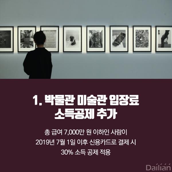 ⓒ데일리안 이지희, 박진희 디자이너 &이미지 출처 = 뉴시스