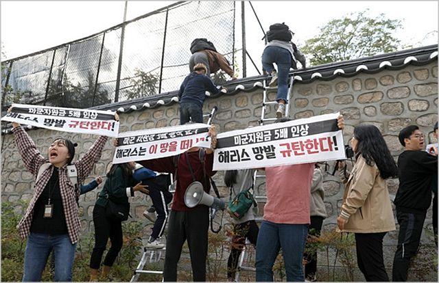 한국대학생진보연합 소속 대학생들이 지난해 10월 서울 주한 미국대사관저에서 해리 해리스 주한 미국대사 규탄 시위를 벌이며 대사관 담벼락을 넘고 있다. ⓒ뉴시스