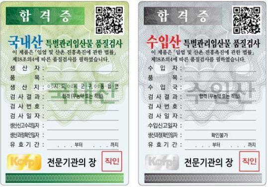 특별관리임산물 품질검사 합격증(국내산과 수입산). ⓒ산림청