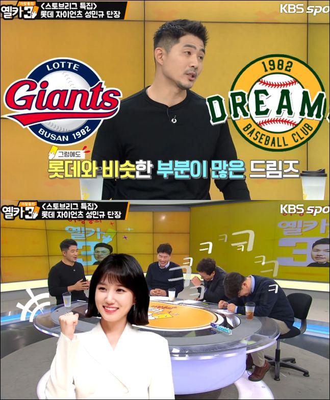 롯데 성민규 단장. ⓒ KBS 유튜브 채널