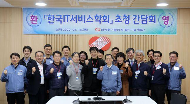 정필식 한국동서발전 발전기술개발원장(앞줄 오른쪽에서 다섯 번째)과 한국IT서비스학회 관계자를 비롯한 간담회 참석자들이 기념 촬영을 하고 있다.ⓒ한국동서발전