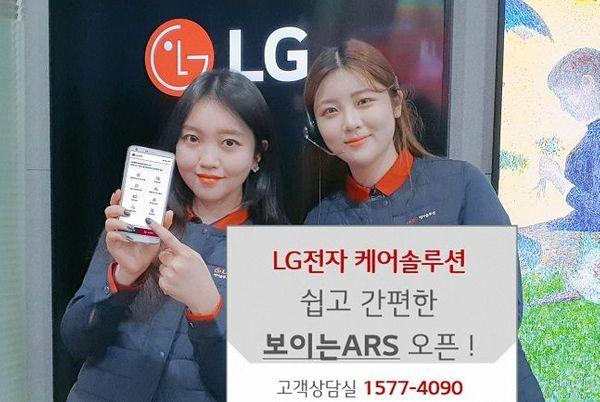 LG전자 모델들이 17일 가전관리서비스 케어솔루션 이용 고객의 편의를 위한 '보이는 자동응답서비스(ARS)'를 소개하고 있다.ⒸLG전자