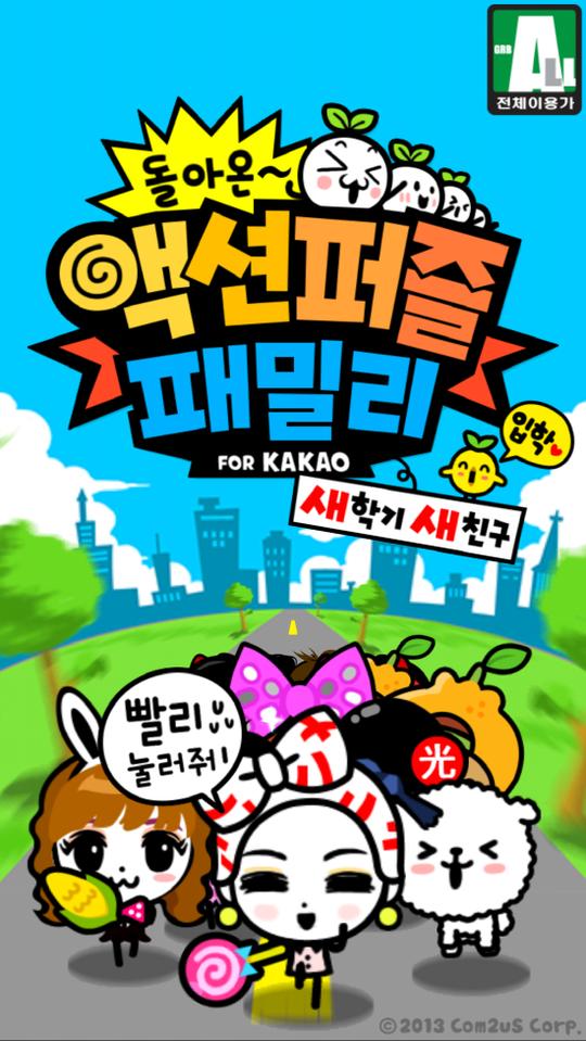 컴투스 모바일 게임 '돌아온 액션퍼즐패밀리 for kakao'.ⓒ컴투스