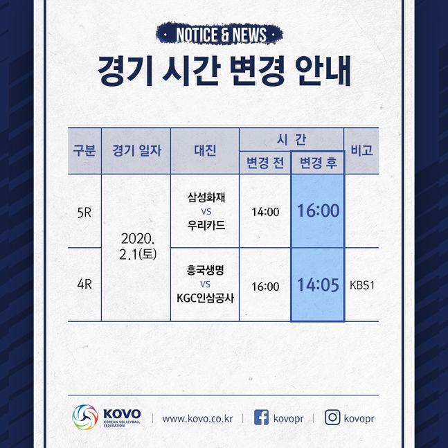 다음 달 1일 열리는 남녀 프로배구 경기 시간이 변경됐다. ⓒ KOVO