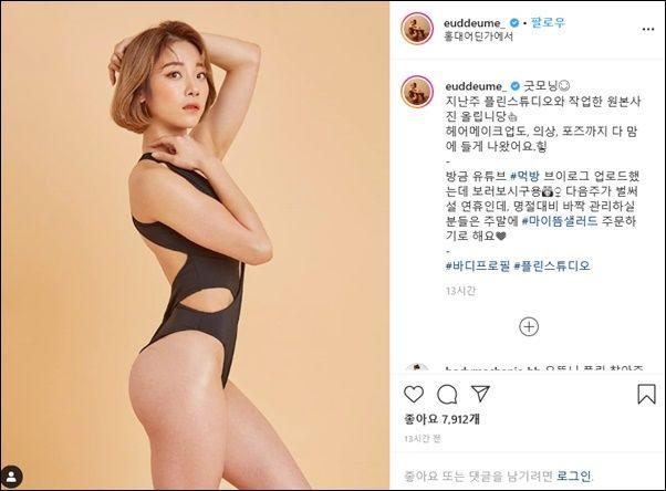 심으뜸 수영복 사진 화제. 심으뜸 인스타그램