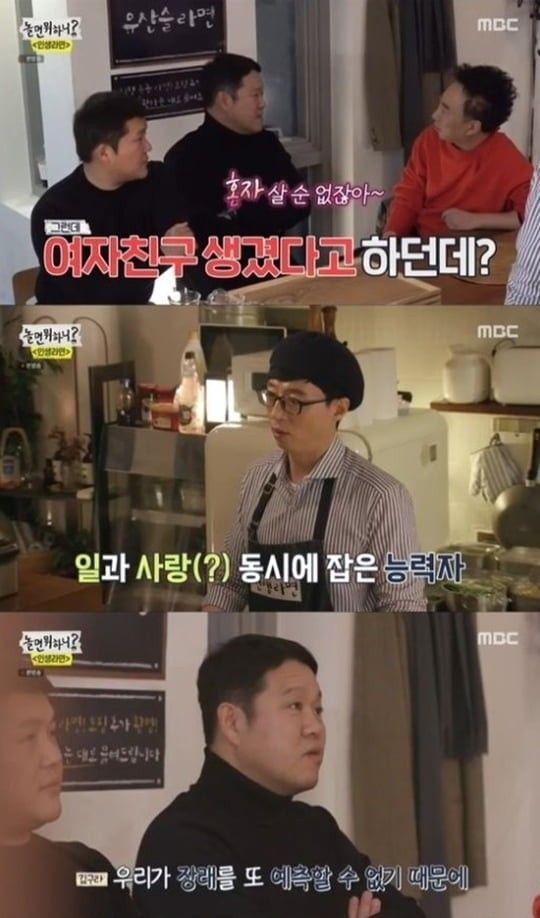 방송인 김구라가 현재 열애 중임을 고백했다. 방송캡처