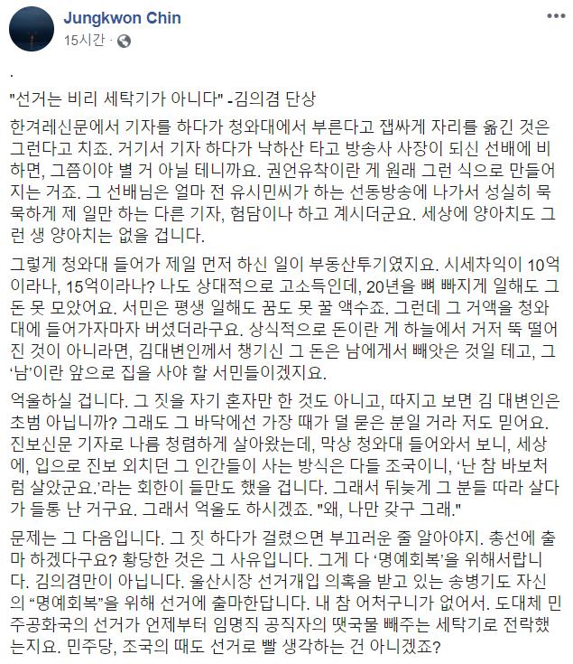 진중권 전 동양대 교수가
