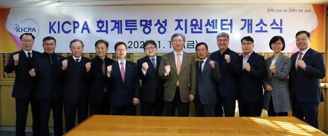 17일 서울 충정로 한국공인회계사회 회관 2층 대회의실에서 열린 회계투명성 지원센터 개소식에서 참석자들이 기념촬영을 하고 있다.ⓒ한국공인회계사회