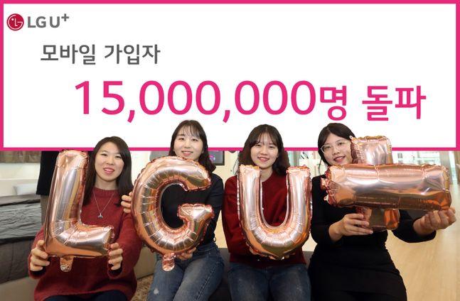 LG유플러스 직원들이 20일 자사 모바일 가입자 수 1500만명 돌파 소식을 전하고 있다.ⓒLG유플러스