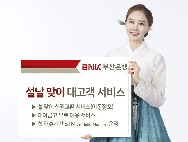 BNK부산은행모델이 다가오는 설을 맞아 고객의 편의를 위해 실시되는 금융서비스를 소개하고 있다.ⓒBNK부산은행
