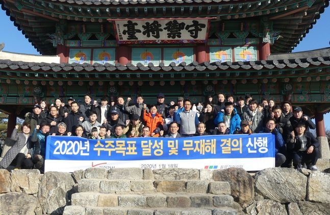 동양건설산업이 가족사인 라인건설과 함께 지난 18일 경기도 광주시에 있는 남한산성에서
