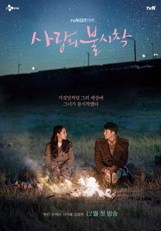 배우 현빈 손예진 주연의 tvN 토일드라마