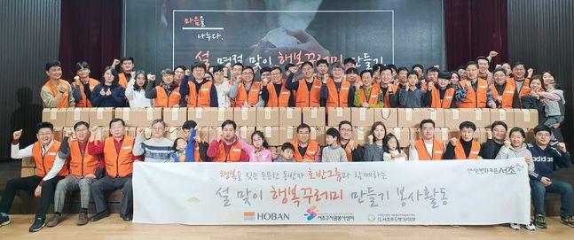 호반사랑나눔이 '행복꾸러미' 나눔 활동 단체 사진.ⓒ호반그룹