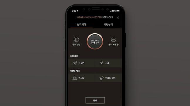 제네시스 커넥티드 서비스 앱 화면. ⓒ현대자동차그룹