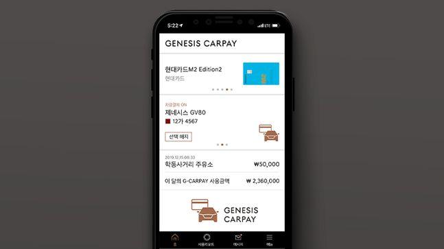 제네시스 카페이 애플리케이션의 카드 등록과 결제 차량 선택이 완료된 화면. ⓒ현대자동차그룹