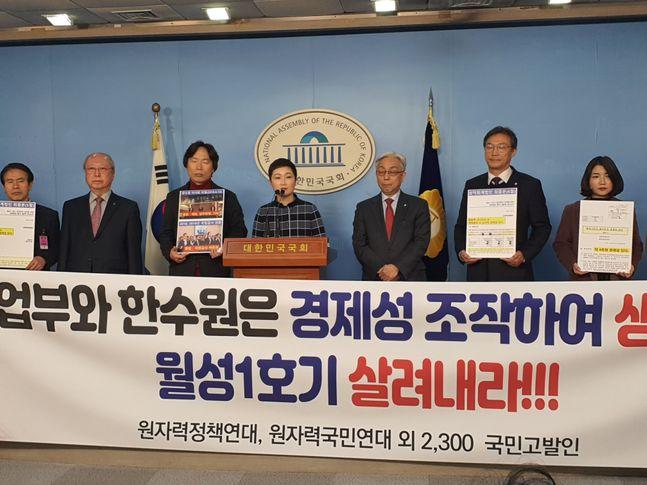 이언주 국회의원(가운데)이 20일 서울 영등포구 여의도 국회 정론관에서 기자회견문을 낭독하고 있다.ⓒ원자력정책연대