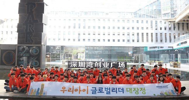 중국 선전 최대 창업단지 중 하나인 선전만창업광장에서 단체사진을 찍는 참가자들.ⓒ 미래에셋자산운용