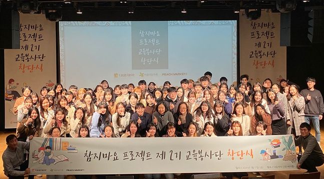 대웅제약은 지난 17일 대웅제약 삼성동 본사 베어홀에서 '참지마요 프로젝트 제2기 교육봉사단' 창단식을 진행했다고 20일 밝혔다. ⓒ대웅제약