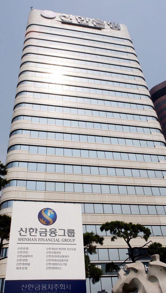 서울시 중구 소재 신한은행 본점ⓒ신한은행