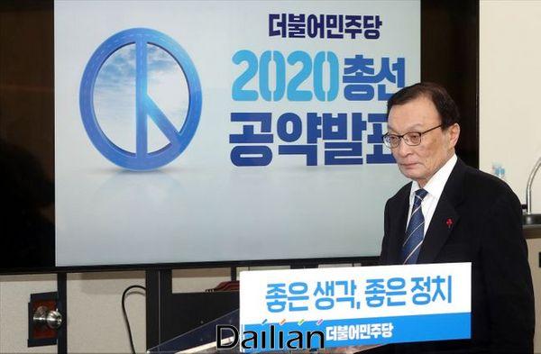 이해찬 더불어민주당 대표가 20일 국회에서 열린 2차 2020 총선 공약발표에 참석하고 있다.(자료사진) ⓒ데일리안 박항구 기자