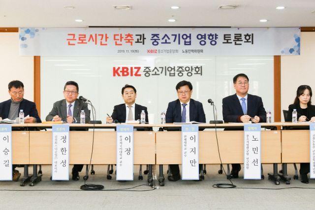 2019년 11월 19일 서울 여의도 중소기업중앙회에서 열린 '근로시간 단축과 중소기업 영향 토론회'에서 참석자들이 발언하고 있다.ⓒ중소기업중앙회