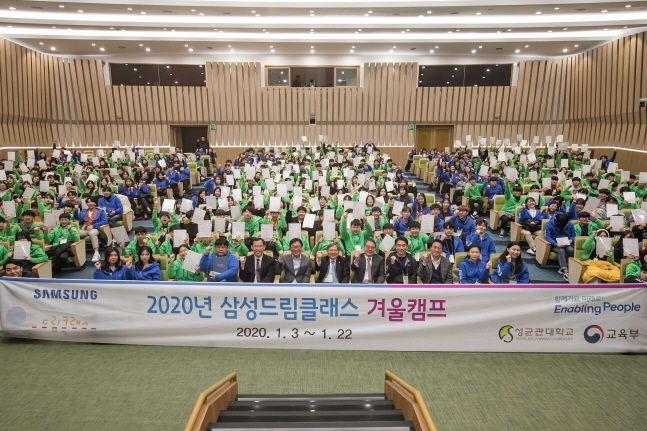 정은승 삼성전자 파운드리사업부장(사장·가운데 첫째 줄 왼쪽부터 여섯번째)이 22일 경기도 수원시 성균관대학교 자연과학캠퍼스에서 개최된