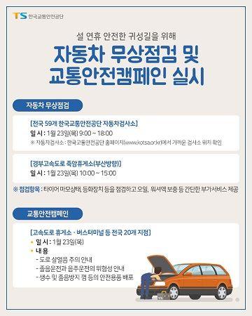 자동차 무상점검 및 교통안전캠페인 안내. ⓒ한국교통안전공단