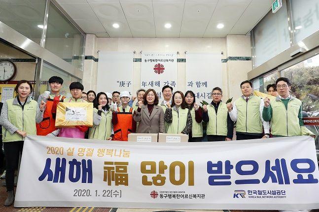 한국철도시설공단이 22일 대전에서 소외계층을 대상으로 설맞이 행복나눔활동을 진행한 후 기념사진 촬영을 하고 있다. ⓒ한국철도시설공단