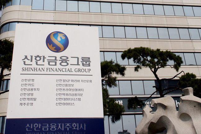 서울시 중구에 위치한 신한금융그룹ⓒ신한금융그룹