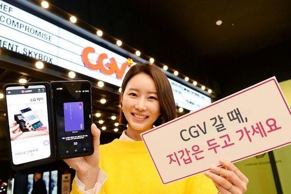 LG전자 모델이 23일 서울 용산구 'CGV 용산아이파크몰'에서 LG페이 결제 서비스를 소개하고 있다.ⓒLG전자