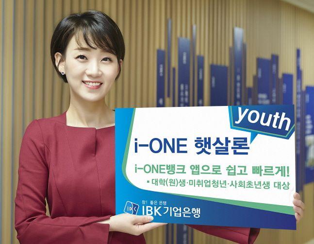 IBK기업은행 모델이 청년층을 대상으로 생활안정자금을 지원하는 아이원 햇살론 유스 출시 소식을 전하고 있다.ⓒIBK기업은행