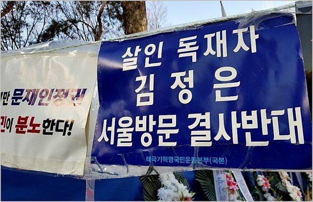 지난해 1월 서울 덕수궁 대한문 인근에 김정은 북한 국무위원장의 답방을 반대하는 피켓이 걸려있다. ⓒ데일리안