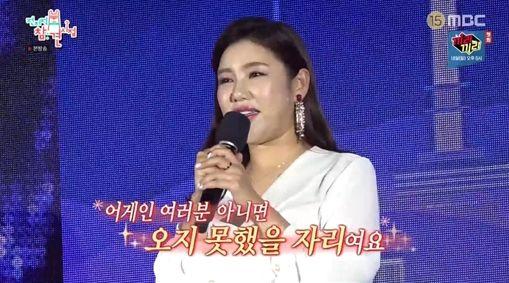 송가인이 어느 때보다 풍성한 설날을 보냈다. MBC 방송 캡처.