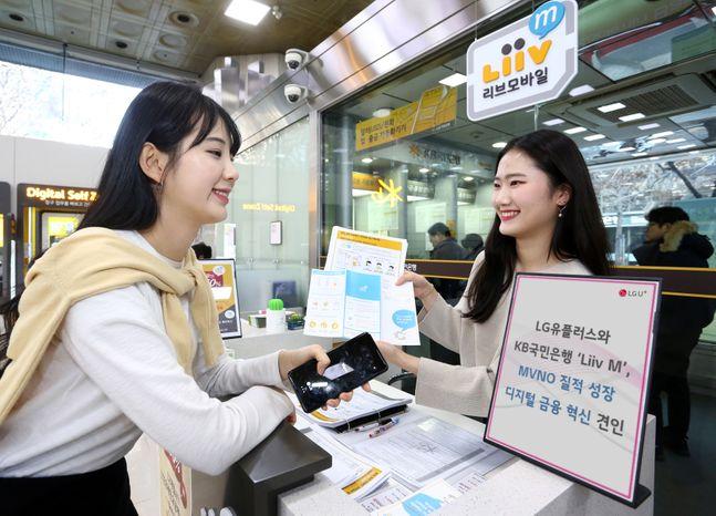 KB국민은행 서울 여의도 본점에 방문한 고객이 리브엠 무제한 요금제 가입을 위해 직원에게 상담 받는 모습.ⓒLG유플러스