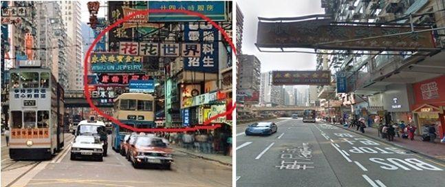 홍콩 시내 헤네시 로드(Hennessy Road)의 90년대와 현재 비교사진. ⓒ이지현 자유한국당 강남을 예비후보 제공.
