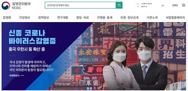 질병관리본부 홈페이지 갈무리. 마스크를 착용하고 있는 남녀 모델의 배경으로 홍콩 거리 사진을 사용했다. ⓒ데일리안 최현욱 기자