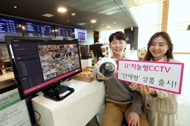 LG유플러스 모델들이 4일 종합 보안 솔루션 'U+지능형 CCTV' 단체형 신규 상품 출시 소식을 전하고 있다.ⓒLG유플러스