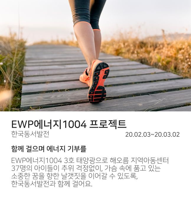 걸음기부 사회공헌 플랫폼 '빅워크' 애플리케이션 내 'ewp에너지1004프로젝트' 해당 화면.ⓒ한국동서발전