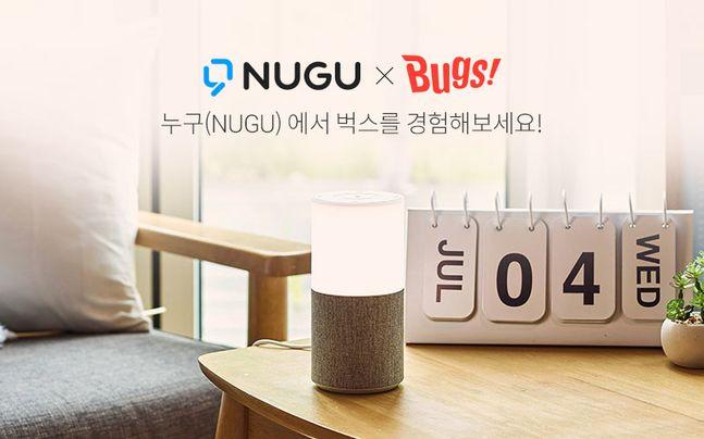 NHN벅스가 7일 SK텔레콤과의 업무 제휴를 통해 인공지능(AI) 스피커 누구(NUGU)에 연동한 벅스 음악 서비스를 출시했다.ⓒNHN벅스