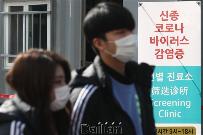 신종 코로나 바이러스 선별 진료소 앞을 시민들이 지나가고 있다(자료사진). ⓒ데일리안 홍금표 기자