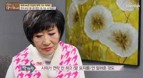 가수 박재란이 고인이 된 딸 박성신을 언급하며 눈시울을 붉혔다. TV조선 방송 캡처.