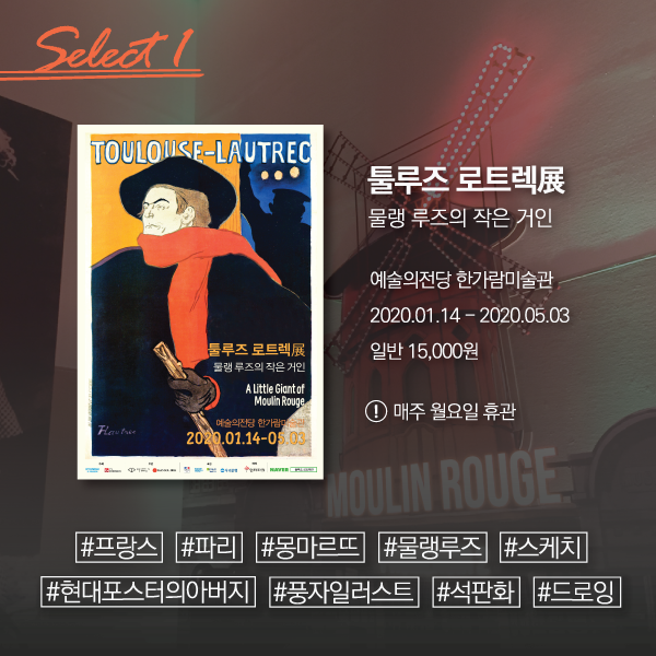 ⓒ제작 = 박진희 디자이너 & 사진 = 예술의전당 홈페이지
