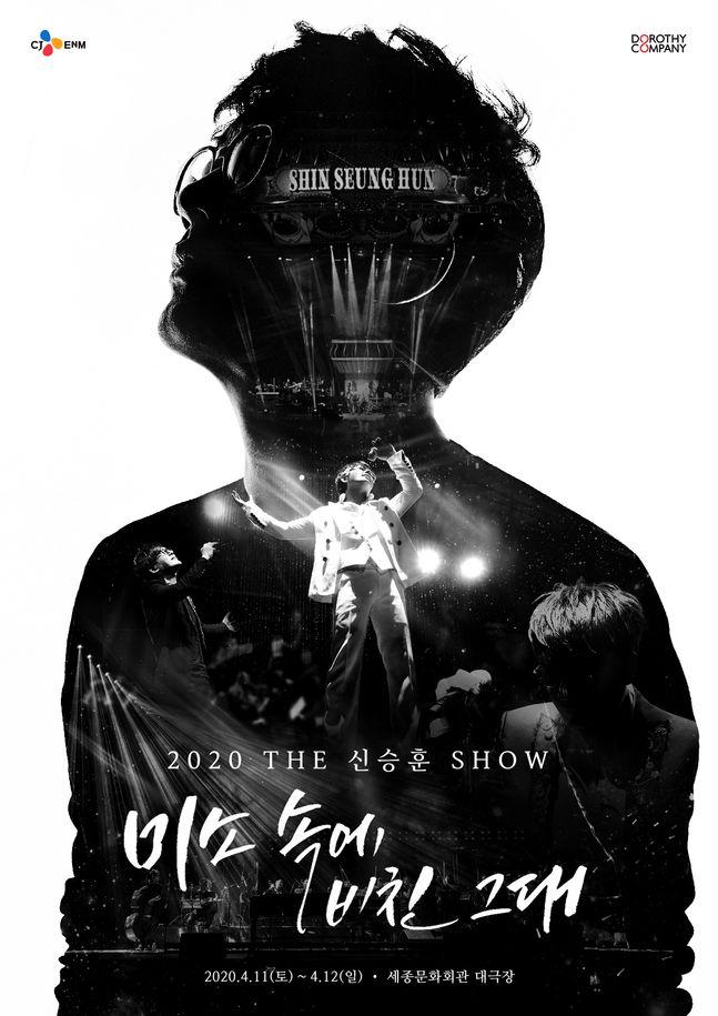 신승훈 전국투어 콘서트 포스터. ⓒ 도로시컴퍼니