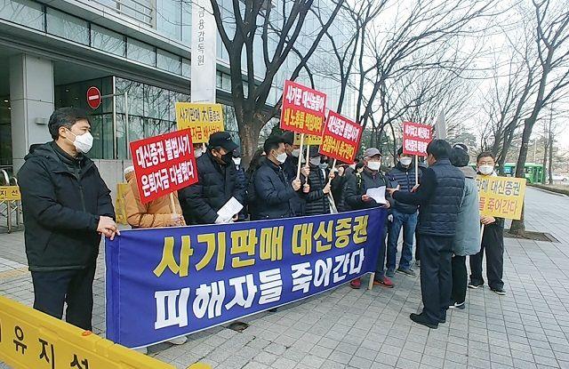 라임자산운용 사태의 피해자들이 14일 오후 서울 여의도 금융감독원 앞에서 집회를 열고 있다. ⓒ데일리안